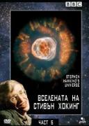 Вселената на Стивън Хокинг - част 2 | филми 1997