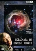 Вселената на Стивън Хокинг - част 3 | филми 1997