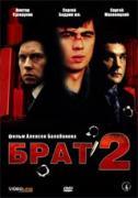 Брат 2   филми 2000