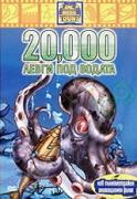 20000 левги под водата | филми 2003