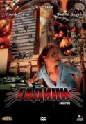 Гадини | филми 2003