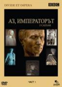 Аз, императорът: част 1 | филми 1997