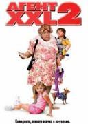 Агент XXL 2 | филми 2006