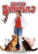 Доктор Дулитъл 3 | филми 2006