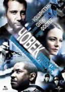 Човек отвътре | филми 2006