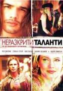 Неразкрити таланти | филми 2005