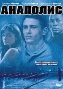 Анаполис | филми 2006