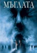 Мъглата | филми 2005