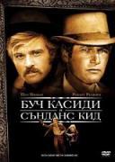 Буч Касиди и Сънданс Кид | филми 1969