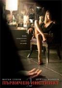 Първичен инстинкт 2 | филми 2006