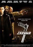 Късметът на Слевин   филми 2006