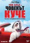 Човекът куче   филми 2006