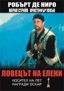 Ловецът на елени | филми 1978