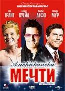Американски мечти | филми 2006