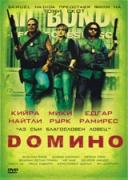 Домино | филми 2005