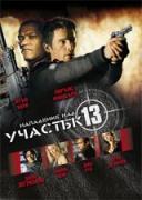 Нападение над участък 13 | филми 2005
