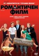 Романтичен филм | филми 2006