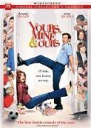 Твоите, моите, нашите | филми 2005