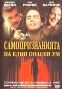 Самопризнанията на един опасен ум | филми 2002