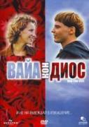 Вайа кон Диос | филми 2002