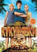 Кукумявки | филми 2006