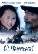 О, Чингиз! | филми 2004