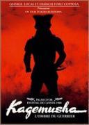 Кагемуша | филми 1980