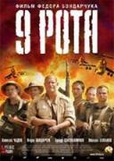 9 рота | филми 2005