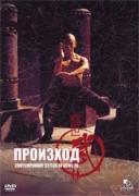 Произход | филми 2001