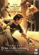 Тайландски дракон | филми 2005