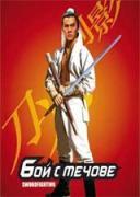 Бой с мечове | филми 2003
