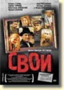 Свои | филми 2004