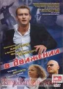 В движение   филми 2006