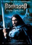 Вълкодав | филми 2006