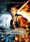Алекс Райдър: Операция Стормбрейкър | филми 2006