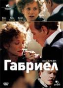 Габриел | филми 2005
