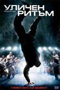Уличен ритъм | филми 2007