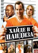Хайде в пандиза | филми 2006