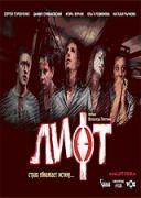 Асансьор | филми 2006