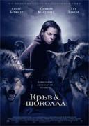 Кръв и шоколад | филми 2007