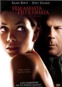 Идеалната непозната | филми 2007