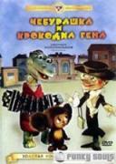 Чебурашка и крокодила Гена | филми