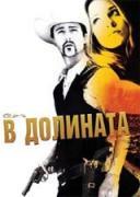 В долината | филми 2005