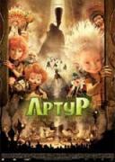 Артур и минимоите   филми 2006