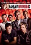 Бандата на Оушън 3 | филми 2007