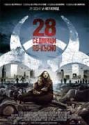 28 седмици по-късно | филми 2007