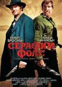 Серафим Фолс | филми 2006