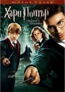 Хари Потър и орденът на Феникса | филми 2007