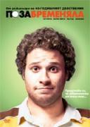Позабременяла | филми 2007