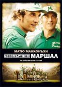 Безсмъртните Маршъл | филми 2006